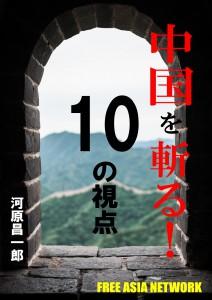 中国を斬る10の視点表紙2